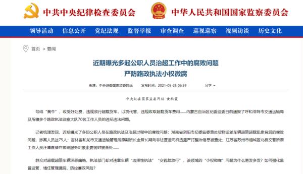 多起治超人员腐败被曝光!中纪委:严防路政执法小权微腐