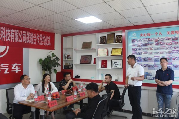 东风汽车济南志达与山东佳荣环保科技战略合作签约仪式圆满成功