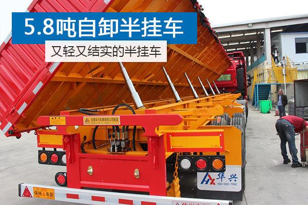 5.8吨的半挂自卸车!超强钢+人性化设计