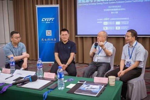 探讨排放控制技术发展!新能源与节能动力及排放控制技术研讨会举办