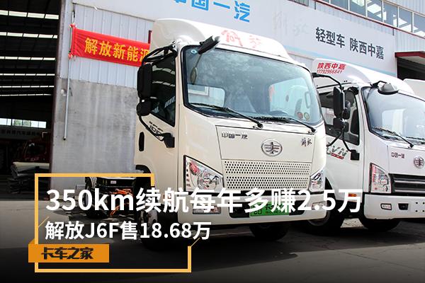 350km续航每年多赚2.5万J6F售18.68万