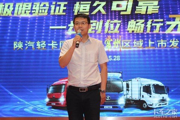 陕汽轻卡国六产品常州区域上市发布会