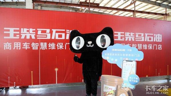 天猫&玉柴马石油全国首家商用车智慧维保门店揭幕仪式顺利举行