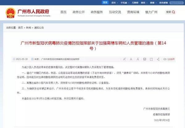广州:卡车司机须持72小时内核酸检测阴性证明才能出省!
