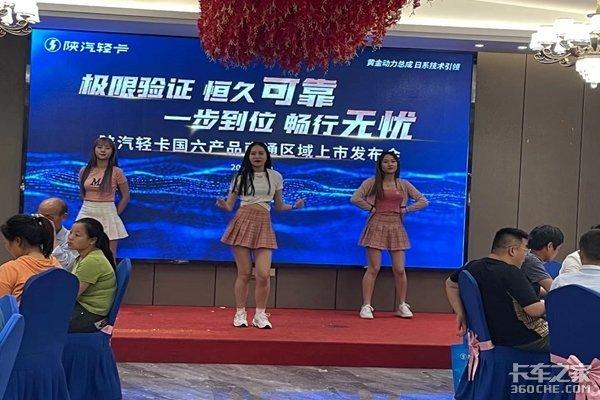 陕汽轻卡国六产品南通区域上市发布会