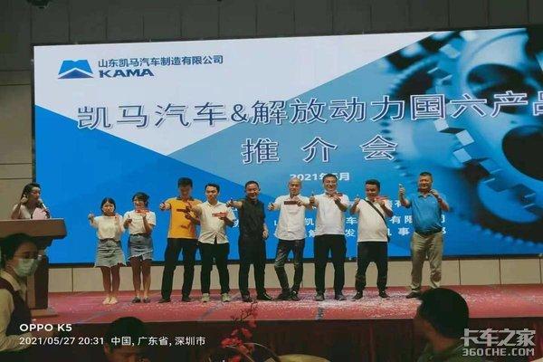 向新而行凯马锡柴系列产品深圳推介会圆满举行!