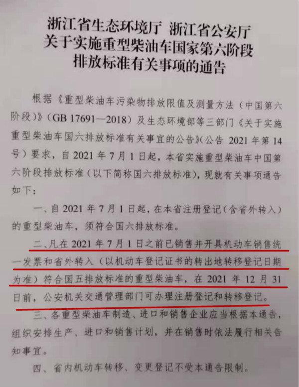 重磅!浙江省国五上牌延迟到2021年底