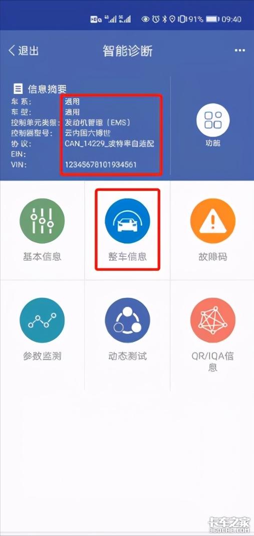 如何使用卡车智能手机诊断仪?