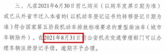 江苏国五车延期两个月办理注册登记业务