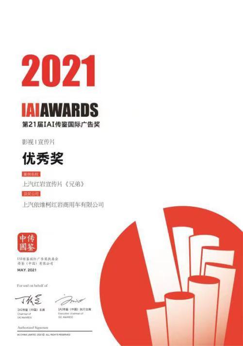 有料 上汽红岩斩获两项IAI国际广告大奖