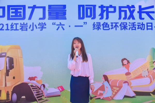 """中国力量呵护成长上汽红岩""""六一绿色环保活动日""""系列主题活动启动"""