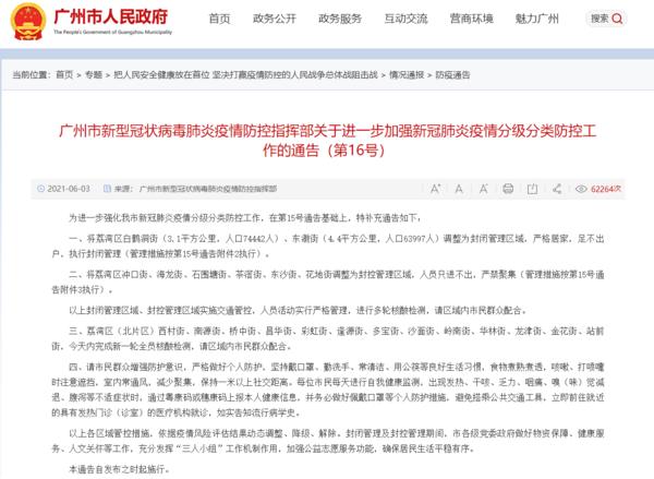 部分道路封闭广州市升级疫情防控措施