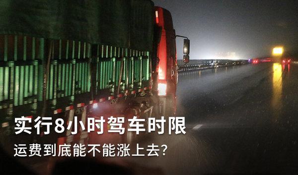 实行8小时驾车时限 运费能不能涨上去?