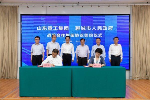 山东重工与聊城市政府签署战略合作协议