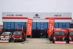 福田领航卡车 成都汇竞公司隆重开业