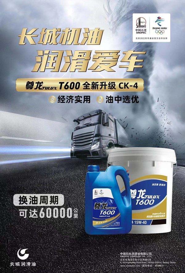 中国石化长城润滑油尊龙T600换新升级!