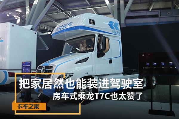 把家居然也能装进驾驶室房车式乘龙T7C也太赞了