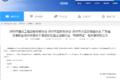 """深圳清退渣土运输""""两牌两证""""相关费用"""