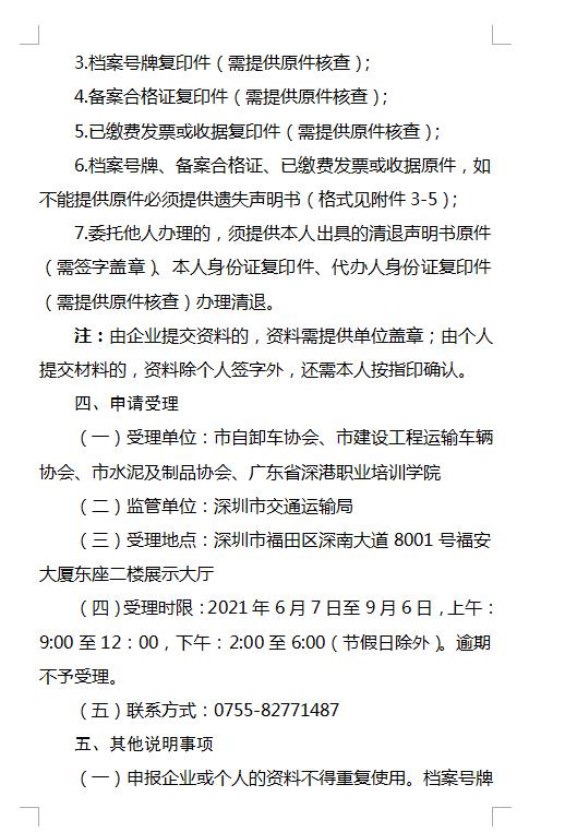 """深圳清退渣土�\�""""�膳�勺C""""相�P�M用"""