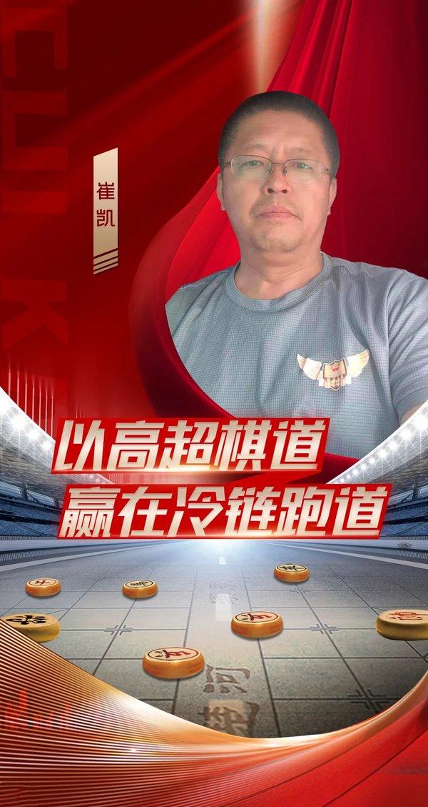 选对车很重要崔凯:以高超棋道赢在冷链跑道