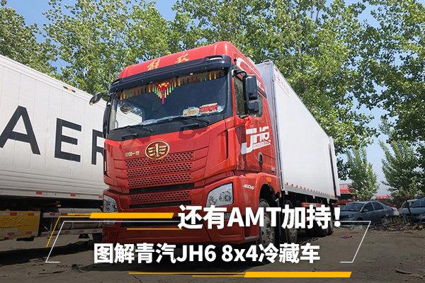 冷链运输选它就对了图解解放青汽JH68x4冷藏车还有AMT加持