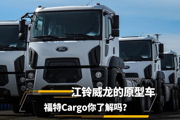 江铃威龙的原型车这款福特Cargo牵引车你见过吗?