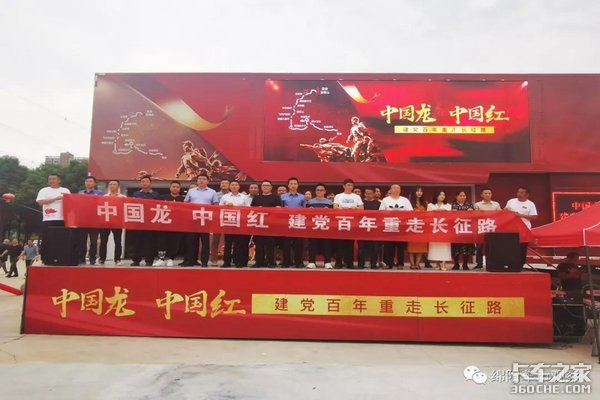 """东风柳汽""""中国龙.中国红""""重走长征路体验营绵阳站"""