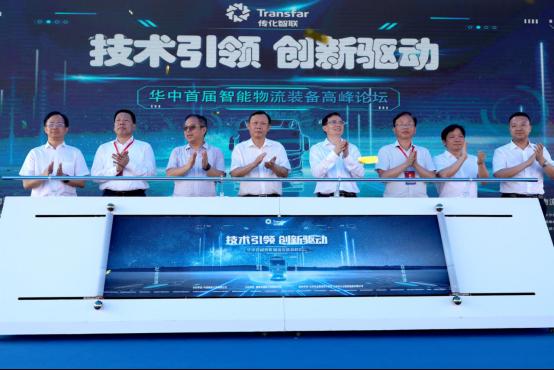 华中首届智能物流装备展暨高峰论坛开幕