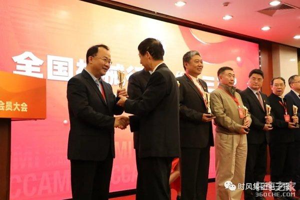 热烈祝贺时风集团冠名全国机械行业十三五文化建设示范基地