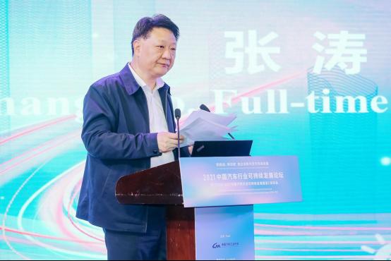 第四届中国汽车行业可持续发展论坛召开