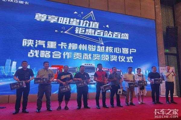 陕汽重卡柳州区域首批50台牵引车交车仪式暨德龙X5000AMT牵引车上市