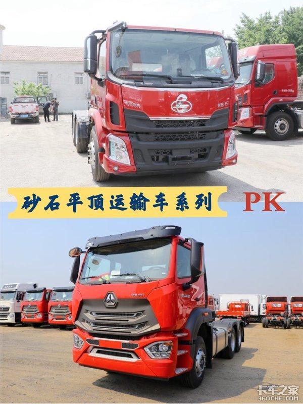 砂石平顶运输车:乘龙H5和豪瀚N7G怎么选?