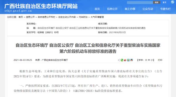 广西:国五车上牌延迟到2021年12月31日