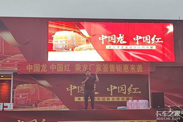 """中国龙中国龙柳汽乘龙""""建党百年重走长征路"""""""