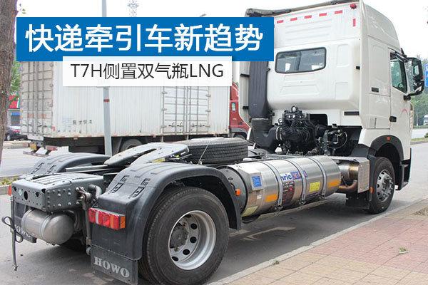 LNG快递牵引车需要侧置双气瓶4x2重汽T7H迎合潮流
