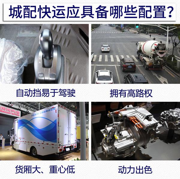 """目光放远未来城配快递新宠庆铃氢燃料电池""""大""""轻卡省到极致"""