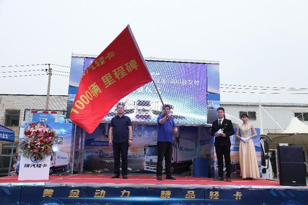 ―陕汽轻卡国六产品天津上市发布会暨天津区域荣破千辆战绩庆典活动