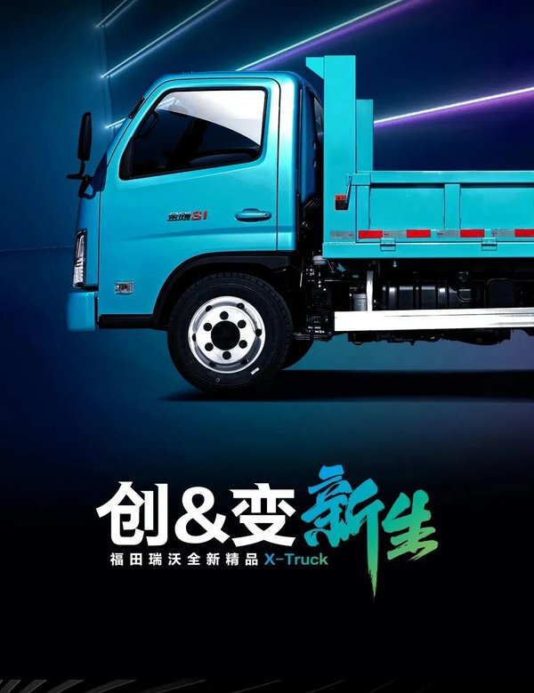 重磅爆点X-Truck来了!福田瑞沃全新精品工程车金刚S1高清官图首曝!