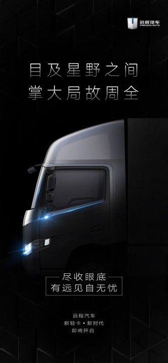 远程星智7月上市新能源商用车2.0时代大幕开启