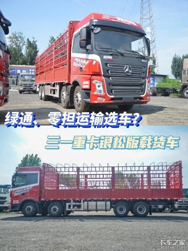 绿通、零担配货运输三一8X4载货车极具性价比