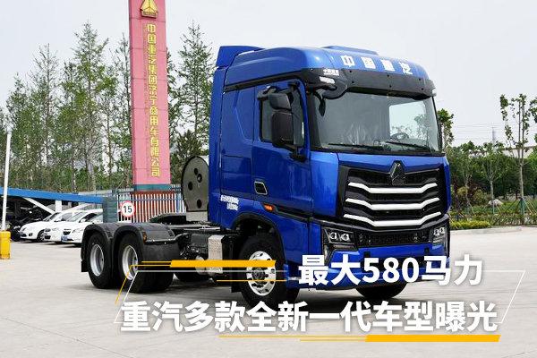 580马力载货车4X2牵引自重6.8吨重汽全新车型申报公告
