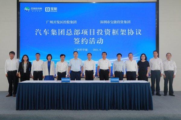 获投120亿 宝能新能源总部成功落户广州
