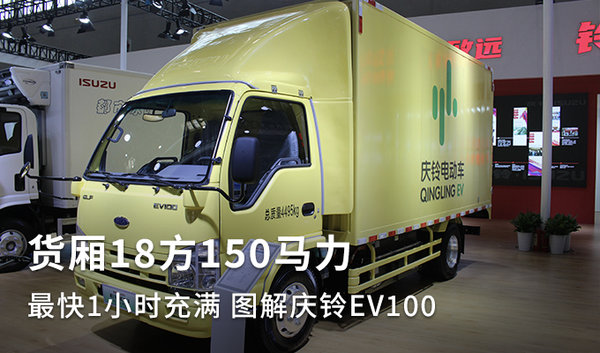 货厢18方150马力最快1小时充满图解庆铃EV100