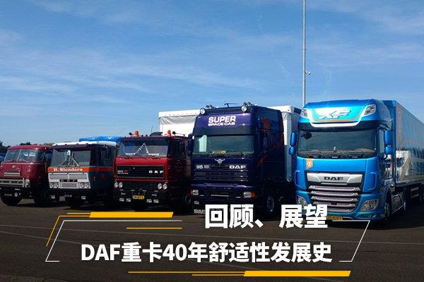 """""""罗马并非一天建成""""――回顾、展望DAF重卡40年舒适性发展史"""
