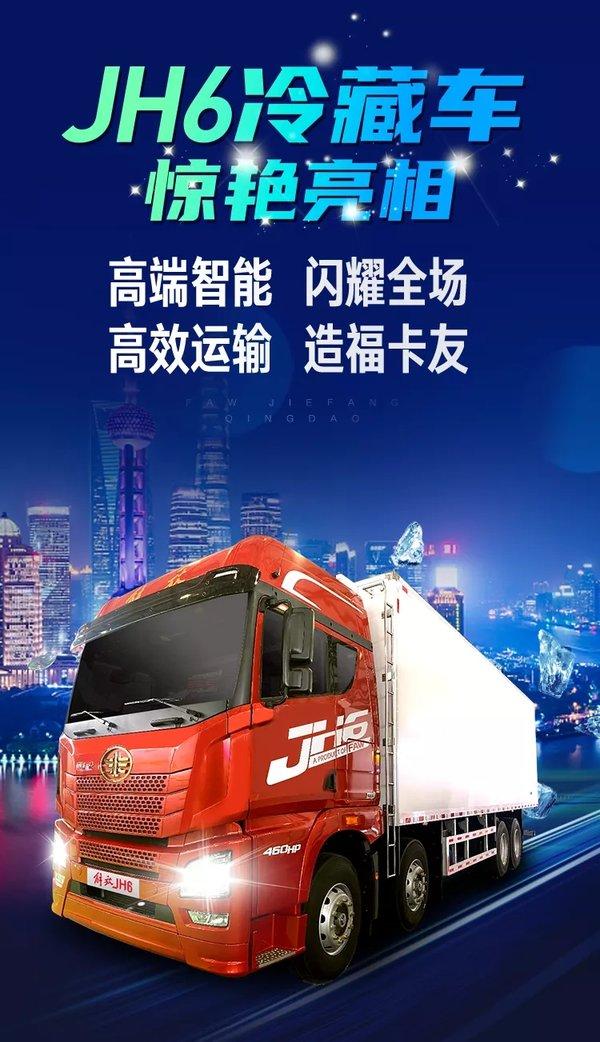 JH6冷藏车惊艳亮相亚洲冷链展高附加值解决用户痛点
