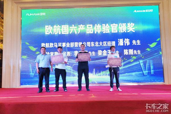 国六引领绿动中国福田欧航超级卡车国六产品品鉴会圆满成功