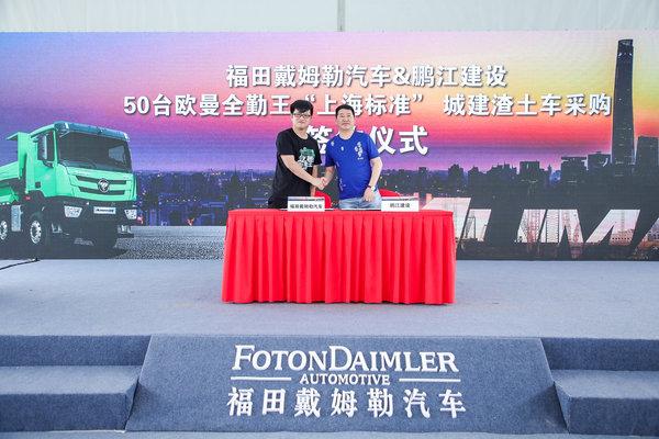 """欧曼全勤王""""上海标准""""渣土车新品上市"""