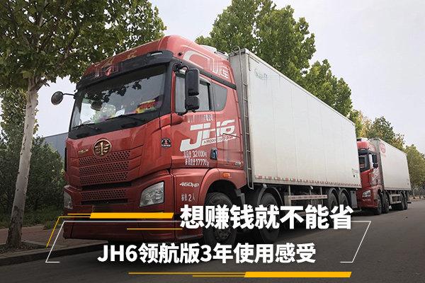 JH6�I航版3年使用感受想��X就不能省