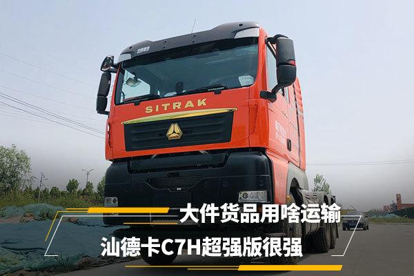 风电大件货运输专用车型中国重汽汕德卡C7H超强版很强