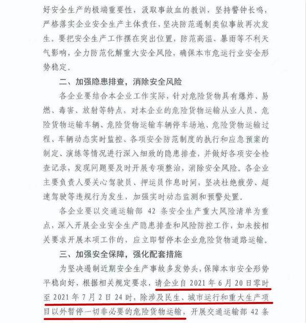 6月20日起上海暂停一切非必要危险货物运输你收到了吗
